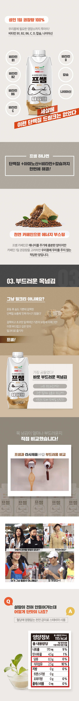 파워풀엑스 단백질 음료 프쌤 18개 - 오너클랜, 72,000원, 보조식품, 다이어트식품